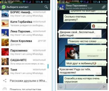 WhatsApp Messenger версия: 2.10.90